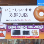 On Korean Donuts and TCK's:  500 Words | Day 3